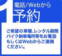 電話/Webから予約